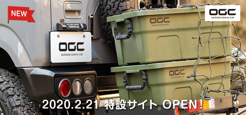 OGC特設サイト