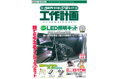 ITEM No.2963 LED照明キット